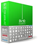 BiND for WebLiFE 初回限定版 Windows版