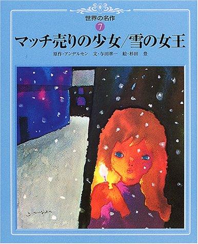 マッチ売りの少女・雪の女王 (世界の名作)