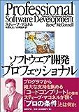 ソフトウエア開発プロフェッショナル