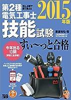 ぜんぶ絵で見て覚える 第2種電気工事士 技能試験すい~っと合格(2015年版) ~入門講習DVD付~