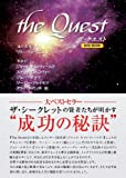 The Quest DVD BOOK (宝島社DVD BOOKシリーズ)