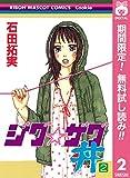 ジグ☆ザグ丼【期間限定無料】 2 (りぼんマスコットコミックスDIGITAL)