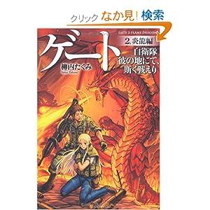 ゲート—自衛隊彼の地にて、斯く戦えり〈2〉炎龍編