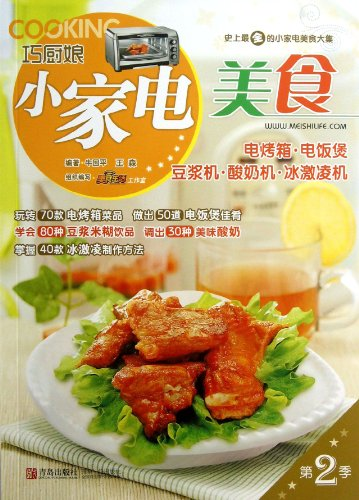 Good Food Made with Small Household Appliances by the Adept Woman Cook (Electric Oven, Electric Cooker, Soybean Milk Machine, Yogurt Machine, Ice Cream Machine) (Chinese Edition)