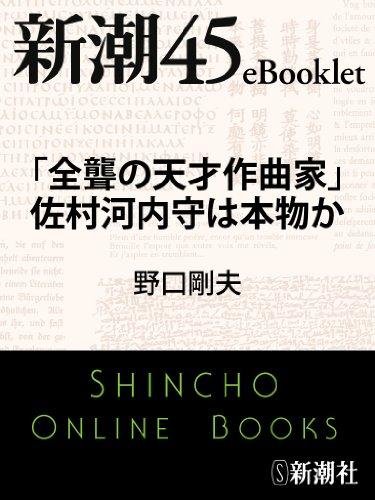 「全聾の天才作曲家」佐村河内守は本物か—新潮45eBooklet