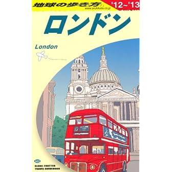 A03 地球の歩き方 ロンドン 2012~2013