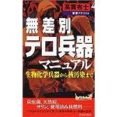 無差別テロ兵器マニュアル―生物化学兵器から核汚染まで (プレイブックス)