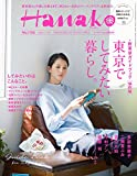 Hanako(ハナコ) 2016年 3/24 号 [雑誌]
