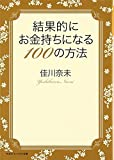 結果的にお金持ちになる100の方法 / 佳川 奈未 のシリーズ情報を見る