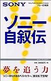 ソニー自叙伝 (ワック文庫)