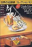 メグレ警視 (世界の名探偵コレクション10) (集英社文庫)