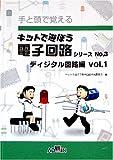 キットで遊ぼう電子回路No.3ディジタル回路編Vol.1(テキスト ECB-302)