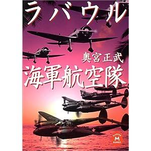 ラバウル海軍航空隊 (学研M文庫)                       文庫                                                                                                                                                                            – 2001/3
