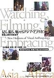 見る、撮る、魅せるアジア・アフリカ!?映像人類学の新地平(映像作品DVD付:7作品=約60分)