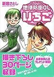 地球防衛OLいちご よりぬきいちごさん (MFコミックス フラッパーシリーズ)