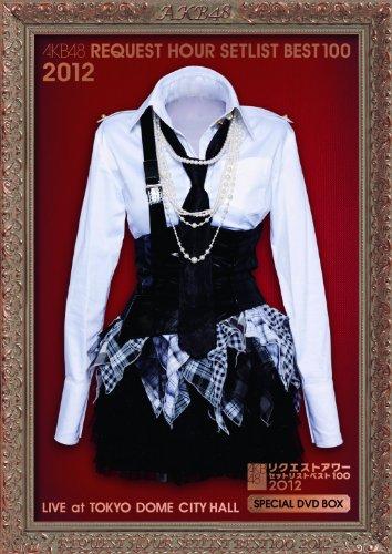 AKB48 リクエストアワーセットリストベスト100 2012 初回生産限定盤スペシャルDVDBOX 孤独なランナーVer.【外付け特典ポストカード付】