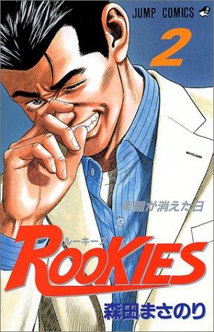 ROOKIES (2) (ジャンプ・コミックス)森田 まさのり