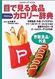 目で見る食品カロリー辞典市販食品・外食 2005年版 (ヒットムックダイエットカロリーシリーズ)