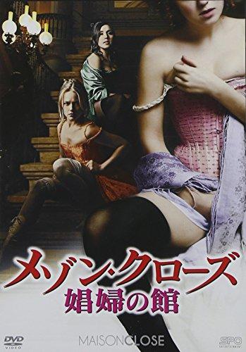 メゾン・クローズ 娼婦の館