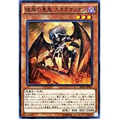彼岸の悪鬼 スカラマリオン スーパーレア 遊戯王 エクストラパック2015 ep15-jp001