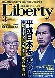 The Liberty ( ザ・リバティ ) 2010年 03月号 [雑誌]