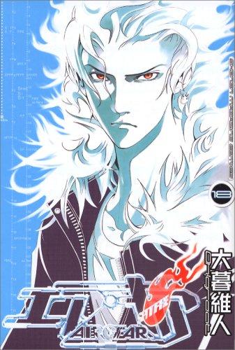 エア・ギア 18 (18) (少年マガジンコミックス)