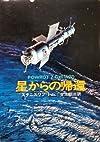 星からの帰還 (ハヤカワ文庫 SF 244)