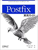 Postfix実用ガイド