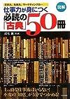 図解 仕事力が身につく必読の「古典」50冊