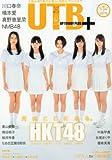 UTB+ vol.13 (UTB 2013年 5月号 増刊)
