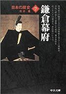 日本の歴史 (7) 鎌倉幕府 (中公文庫)