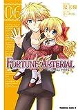 FORTUNE ARTERIAL(6) (角川コミックス・エース)