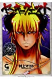 ヤンキークエスト (5) (ニチブンコミックス)