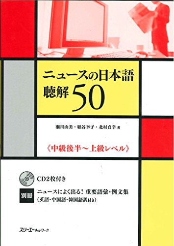 the-news-in-japanese-listening-comprehension-50