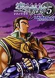 英雄伝説 空の軌跡(5) (Emotion Comics 49)