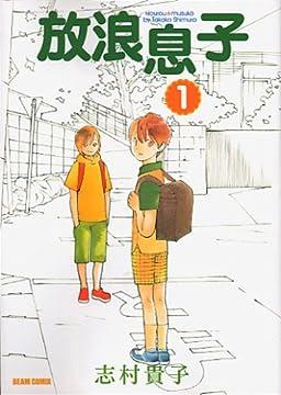 放浪息子 (1) (BEAM COMIX)