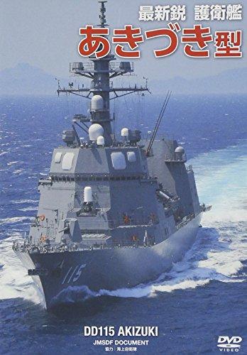 DVD>最新鋭護衛艦あきづき型 (<DVD>)
