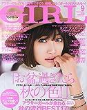 and GIRL(アンドガール) 2015年 09 月号 [雑誌]
