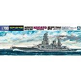 1/700 ウォーターラインシリーズ日本海軍戦艦長門1944リテイク