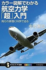 カラー図解でわかる航空力学 科学でわかる飛行の原理 (サイエンス・アイ新書)