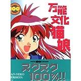 万能文化猫娘―Nukunuku 100% (Newtype 100% collection (33))