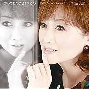 夢ってどんな色してるの(初回生産限定盤)(DVD付)