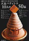 人気パティシエ10人の50品—お菓子づくり・店づくりがよくわかる (旭屋出版MOOK)