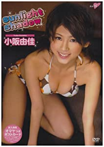 小阪由佳 sunlight shadow [DVD]