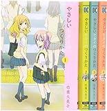 やさしいセカイのつくりかた コミック 1-4巻セット (電撃コミックス)