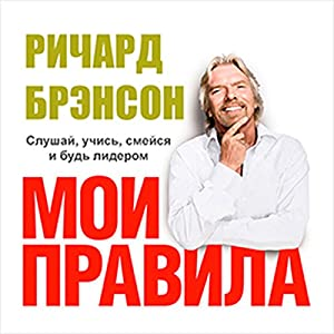 The Virgin Way [Russian Edition]: If It's Not Fun, It's Not Worth Doing | Livre audio Auteur(s) : Richard Branson Narrateur(s) : Maxim Kireev