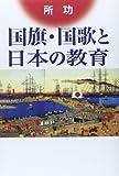 国旗・国歌と日本の教育