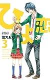ひよ恋 3 (りぼんマスコットコミックス)