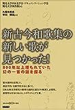 新古今和歌集の新しい歌が見つかった!: 800年以上埋もれていた幻の一首の謎を探る