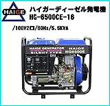 【在庫処分 30%OFF】 HAIGE 新型ディーゼル発電機 100V2口 60Hz HG-6500E-16